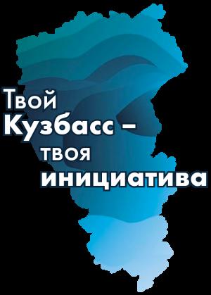 Твой Кузбасс - твоя инициатива