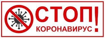 Стопкорона